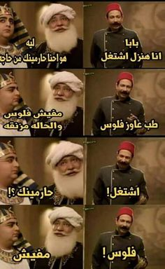 Arabic Memes, Arabic Funny, Funny Arabic Quotes, Funny Photo Memes, Cute Memes, Funny Photos, Funny School Jokes, School Humor, Funny Jokes