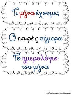 Δραστηριότητες, παιδαγωγικό και εποπτικό υλικό για το Νηπιαγωγείο: Οργανώνοντες τις ρουτίνες της τάξης σε ένα τρίπτυχο Preschool Education, Preschool Kindergarten, Teaching Resources, First Day Of School, Back To School, Preschool Routine, Learn Greek, Greek Language, Ted
