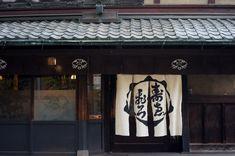 Kamesuehiro Noren since1804  Kyoto Japan 龜末廣(かめすえひろ)(亀末広)和菓子の老舗暖簾(のれん)