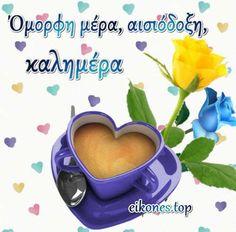 Εικόνες Top για καλημέρα - eikones top Good Morning Good Night, Positivity, Happy, Top, Ser Feliz, Crop Shirt, Shirts, Optimism, Being Happy