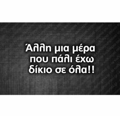 Funny Quotes, Life Quotes, Funny Statuses, Greek Quotes, Greeks, Mood, Sayings, Funny Phrases, Quotes About Life