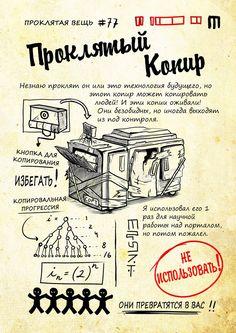 Страницы 2 дневника Gravity Falls Book, Gravity Falls Journal, Libro Gravity Falls, Books, Ladybug, Journals, Happy Birthday, Magic, Disney