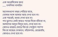 """Bengali Poetry ©: """"Ek Aw-Premiker Jonno"""" (""""For a Non-Lover"""") - by Bengali poet and writer Taslima Nasrin. Jokes Quotes, Life Quotes, Bengali Poems, Best Couple Pictures, Bangla Love Quotes, Best Quotes, Writer, Poetry, Mood"""