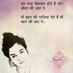 Image may contain: text Crush Quotes, Girl Quotes, Woman Quotes, Deep Thoughts Love, Love Poems In Hindi, Birthday Message For Husband, Romantic Quotes For Her, Smile Word, Attitude Quotes For Boys