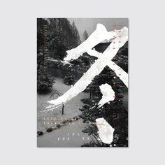 겨울 포스터 In 원주
