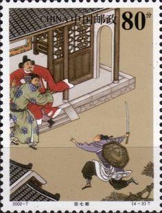 Tian Qilang
