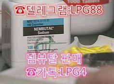 넴뷰탈 판매 합니다  ☎텔레그램:LPG88   ☎카톡:LPG4 넴뷰탈 구입,넴뷰탈 가격   넴뷰탈 구입하실분은 카톡 : LPG4 으로 문의주세요  익명성 보장되며 안전하게 거래하실분만 문의주세요.  정확한 제품으로 판매 드립니다  총알배송♥안전배송  ☎카톡:LPG4  ☎텔레그램:LPG88  펜토바르비탈 & 넴뷰탈 & 수면제 & 라보날 & 세코날 & 프로포폴 & 멜라토닌