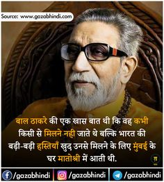 बाला साहेब ठाकरे के बारे में 18 रोचक तथ्य । Bal Thackeray In Hindi - ←GazabHindi→ Some Amazing Facts, Interesting Facts About World, Unbelievable Facts, Gernal Knowledge, General Knowledge Facts, Knowledge Quotes, Wow Facts, Real Facts, Weird Facts