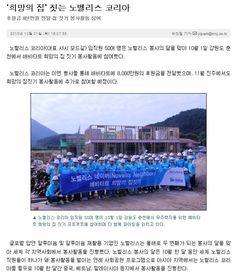 10월 1일 한국해비타트 춘천현장에서 노벨리스코리아와의 후원협약식과 봉사활동이 진행되었습니다. 3년째 후원과 봉사활동에 참여하고 있는 노벨리스코리아는 올해 건축기금 8천만원을 후원하였습니다.