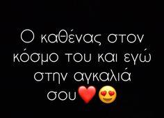 #agaph #gnomi #stixakia #erotas #se_thelw #memes #mou #leipeis😢 #poy #eisai #κολλητός #κολλητη #αγαπη #ερωτας #σε_θελω #μουλειπεις… You And I, I Love You, My Love, I Know, Romance, Thoughts, Quotes, Life, Belle