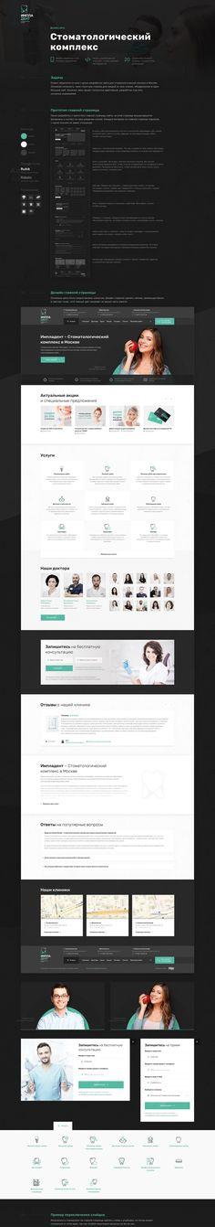 Impladent – website design for dental clinic on Behance Ui Design, Graphic Design, I Site, Website Template, Clinic, Dental, Presentation, Medical, Design Inspiration