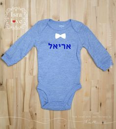 Personalized hebrew name with sunglasses for boys carters onesie personalized hebrew name with aviator sunglasses or bowtie for boys jewish boy jewish baby gift negle Choice Image