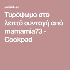 Τυρόψωμο στο λεπτό συνταγή από mamamia73 - Cookpad