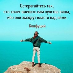 Poem Quotes, Wise Quotes, Inspirational Quotes, Russian Quotes, Truth Of Life, Clever Quotes, Good Thoughts, Beautiful Words, Cool Words
