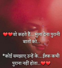 Friendship Quotes In Hindi, Love Quotes In Hindi, True Love Quotes, Love Only, My Love, Relationship Quotes, Life Quotes, Hurt Heart, Bollywood Quotes