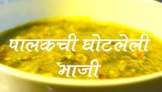 PALAKCHI BHAJI FULL RECIPE MAHARASHTRIAN STYLE