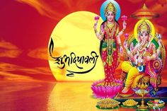 Chanting Mahalaxmi Mantra - Om Mahalaxmi Namo Namah brings good luck and is considered to protect the practitioners from all kinds of miseries. Happy Diwali Hd Wallpaper, Happy Diwali Images, Gayatri Mantra, Diwali Wishes, Hindu Mantras, Indian Festivals, Religious Quotes, Pictures Images, Ganesha