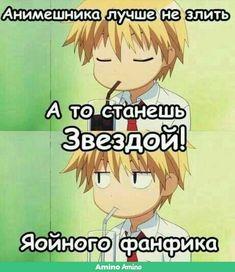 My Hero Academia Memes, My Hero Academia Manga, Russian Jokes, Hello Memes, Anime Mems, Stupid Funny Memes, Life Memes, Man Humor, Funny Comics