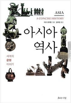 #영어 아시아 역사 - 아서 코터렐 지음, Asia, A concise history 책 소개 #english