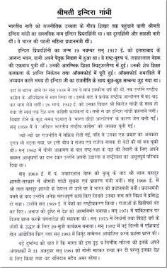 essay on jawaharlal nehru in hindi co essay