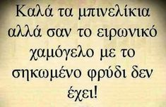 Lol So True, Greek, Posters, Math, Funny, Quotes, Quotations, Math Resources, Postres