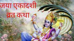 जया एकादशी व्रत कथा 1,अजा एकादशी कथा , jaya ekadashi vrat katha