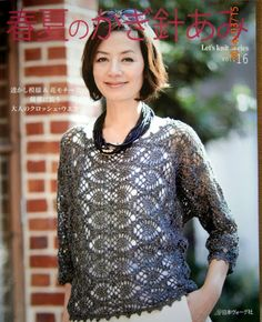 《Let's Knit Series 80391 vol.16 2014 春夏》 - 麗雀黃 - Picasa-verkkoalbumit