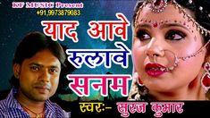 प्यार करने वाले जरुर सुने, Yaad Aawe Tarpawe Rulawe Sanam, Suraj Kumar S. Septum Ring, Films, Digital, Music, Youtube, Life, Movies, Musica, Musik
