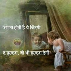 Nice Motivational Hindi Quotes About Life, Golden Thoughts on Life in Hindi. Best Quotes Life Less Live Your Life, New Life, Change Your Life, Good Thoughts Quotes, Thoughts In Hindi, Good Life Quotes, Love Quotes, Desi Quotes, Super Quotes