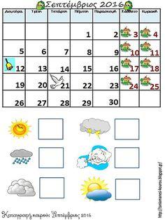 Δραστηριότητες, παιδαγωγικό και εποπτικό υλικό για το Νηπιαγωγείο & το… 9 And 10, Calendar, Notebook, Diagram, Bullet Journal, Art, Art Background, Kunst, Life Planner