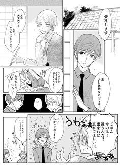 Natsume Takashi, Cool Anime Guys, Natsume Yuujinchou, Touken Ranbu, Fiction, Twitter, Cute, Crossover, Random