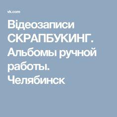 Відеозаписи СКРАПБУКИНГ. Альбомы ручной работы. Челябинск