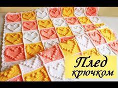 Детский ПЛЕД КРЮЧКОМ с сердечками (1 часть) - YouTube