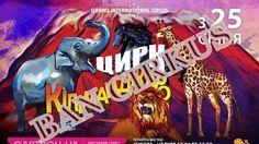 Ban Circuses with Animals in Львів (Lviv) Ukraine! Petition · Заборонити виступи цирків з дикими тваринами у Львові.#львів #львов #lwów #lviv #lwiw #lemberg #leopoli #לבוב #Լվով #İlbav!Вan wild animals in circuses! Verbote der Haltung von Wildtieren in Zirkussen! · Change.org