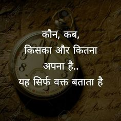 Happy Hindi Quotes About Life And Love Hindi Quotes Images, Inspirational Quotes In Hindi, Motivational Picture Quotes, Shyari Quotes, Status Quotes, Prayer Quotes, Cute Girlfriend Quotes, Good Thoughts Quotes, Good Life Quotes