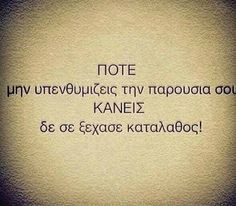 Life Philosophy, Greek Quotes, Favorite Quotes, Tattoo Quotes, Thoughts, Irene, Words, Women's Fashion, Awesome