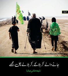 Roza Imam Hussain, Imam Hussain Karbala, Shia Islam, Multimedia, Muslim, Qoutes, Journey, Movie Posters, Quotations