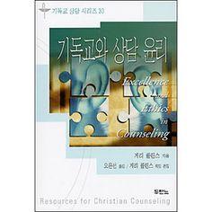 기독교와 상담윤리 (기독교상담시리즈 30), 게리 콜린스, 두란노서원, 2003