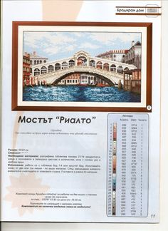 Gallery.ru / Фото #1 - Мост Риальто в Венеции - DELERJE