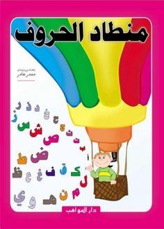 لوحات اللغة العربية - Google Search