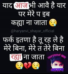 Punjabi Love Quotes, Desi Quotes, Boy Photography Poses, Attitude Quotes, Of My Life, Love You, Lost, Mens Fashion, Summer