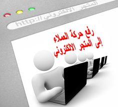 كيفية جذب حركة العملاء إلى المتجر الالكتروني؟ - مدونة التجارة الإلكترونية العربية