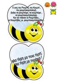 Greek Language, Teaching, School, Blog, Greek, Blogging, Education, Onderwijs, Learning
