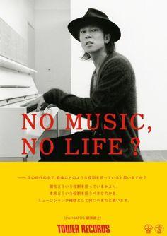 no music no life Tower Records, Tokyo Tower, My Hero, The Hiatus, My Love, Music, Artist, Life, Newspaper