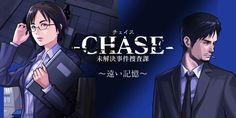 JEU VIDEO - Critique de Chase : Unsolved Cases Investigation Division ~ Distant Memories (CHASE – Mikaiketsu Jiken Sousaka ~Tooi Kioku~) sur 3DS.
