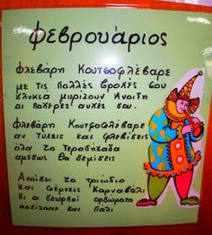 New Month Greetings, Mina, Greek Quotes, Activities, Creative, Blog, Winter, School, Party