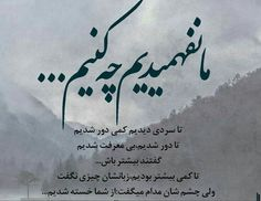 Short Quotes, Sad Quotes, Life Quotes, Qoutes, Text Pictures, Funny Pictures, Book Instagram, Famous Poems, Persian Poetry