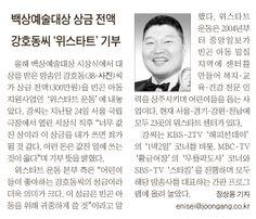 2008년 5월 14일 백상예술대상 상금 전액 강호동씨 '위스타트' 기부