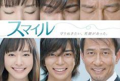 Smile-Japanese drama (2009) 11 episodes