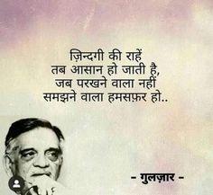 Our social Life Shyari Quotes, Babe Quotes, Good Life Quotes, Good Morning Quotes, Poetry Quotes, Words Quotes, Gita Quotes, Deep Quotes, Qoutes
